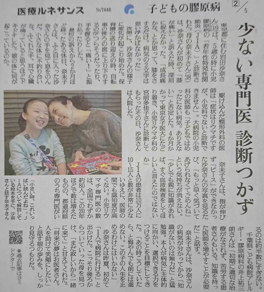 f:id:kazura-kobayashi:20210130121311j:plain