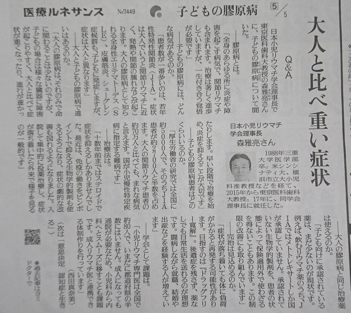 f:id:kazura-kobayashi:20210130122137j:plain