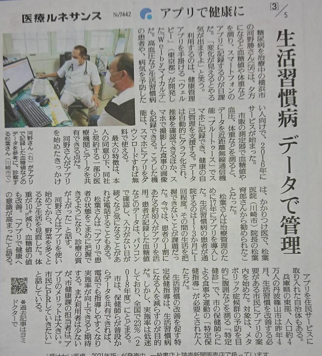 f:id:kazura-kobayashi:20210130143735j:plain