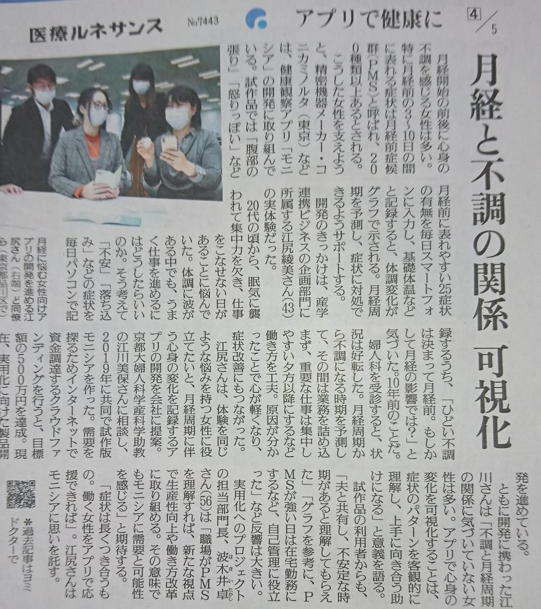 f:id:kazura-kobayashi:20210130144410j:plain