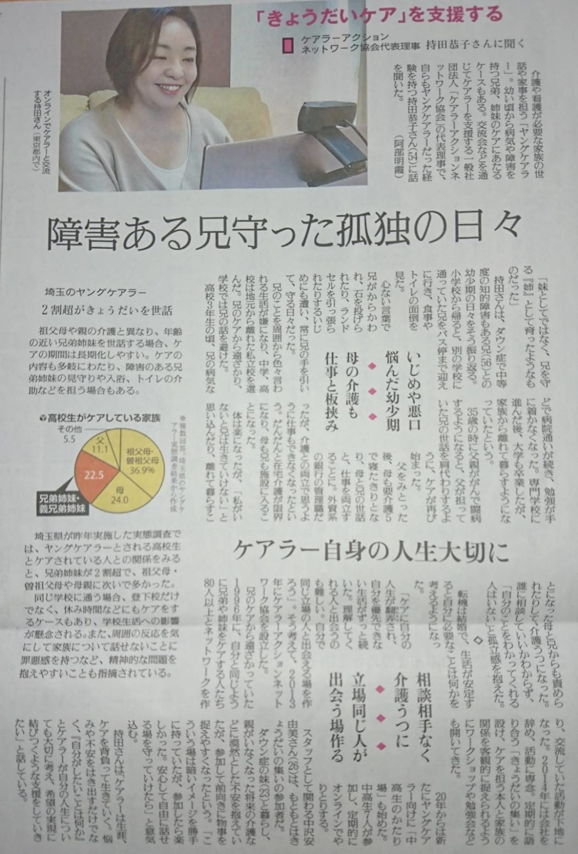 f:id:kazura-kobayashi:20210130144835j:plain
