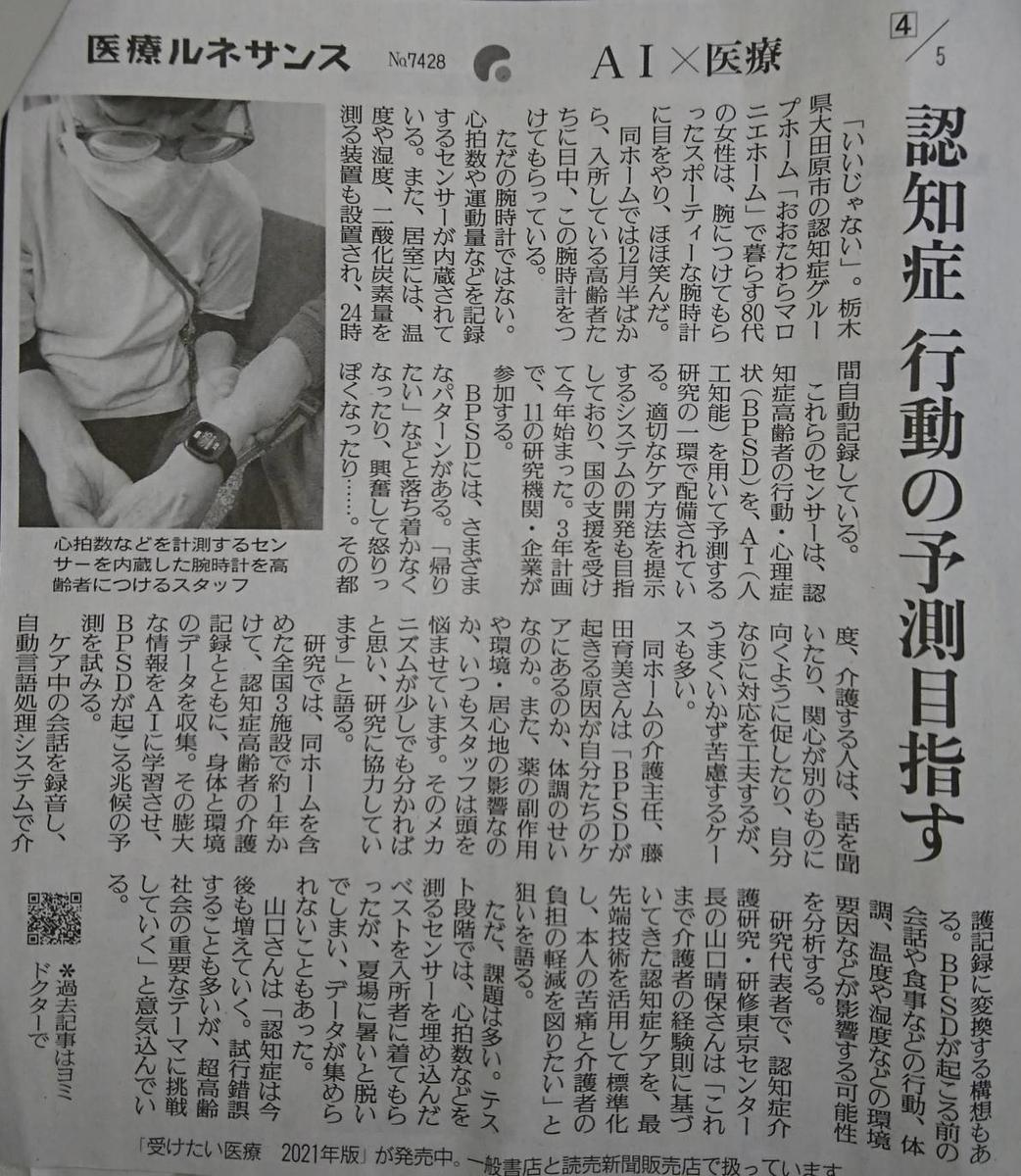 f:id:kazura-kobayashi:20210214173427j:plain
