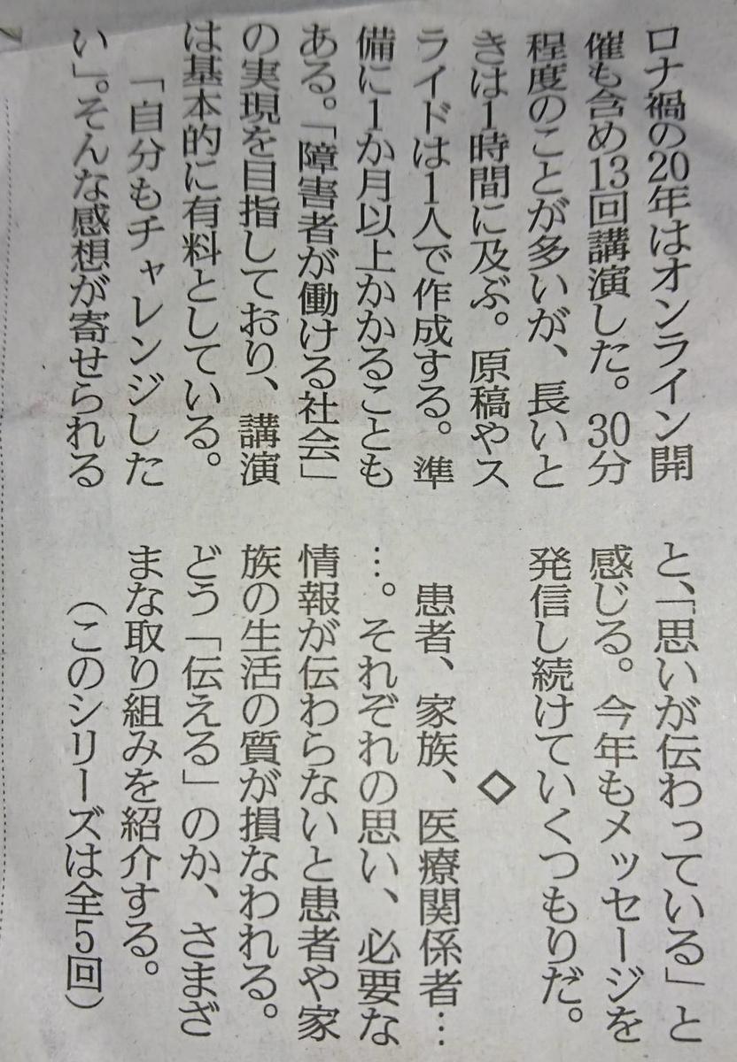 f:id:kazura-kobayashi:20210214175817j:plain