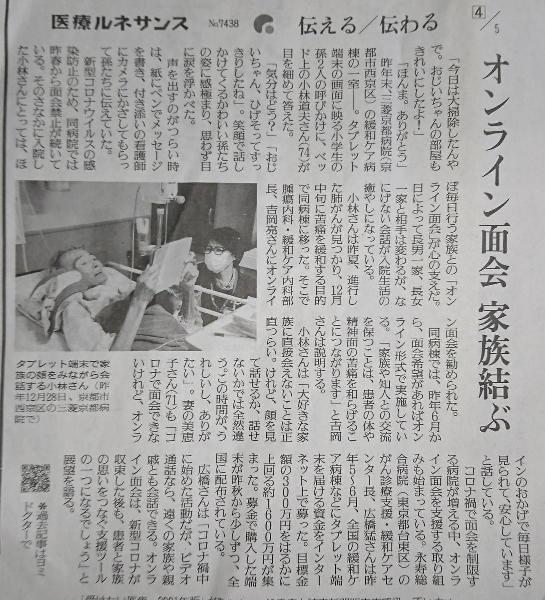 f:id:kazura-kobayashi:20210214180216j:plain