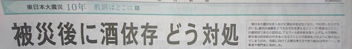 f:id:kazura-kobayashi:20210226171700j:plain