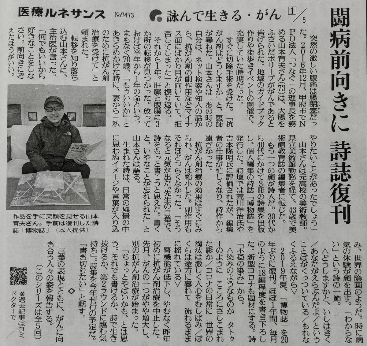 f:id:kazura-kobayashi:20210319171543j:plain