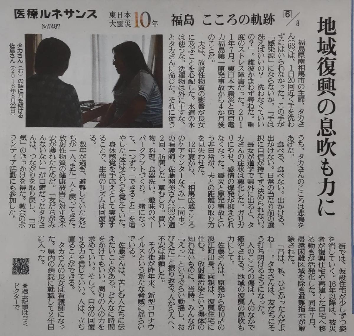 f:id:kazura-kobayashi:20210328182600j:plain