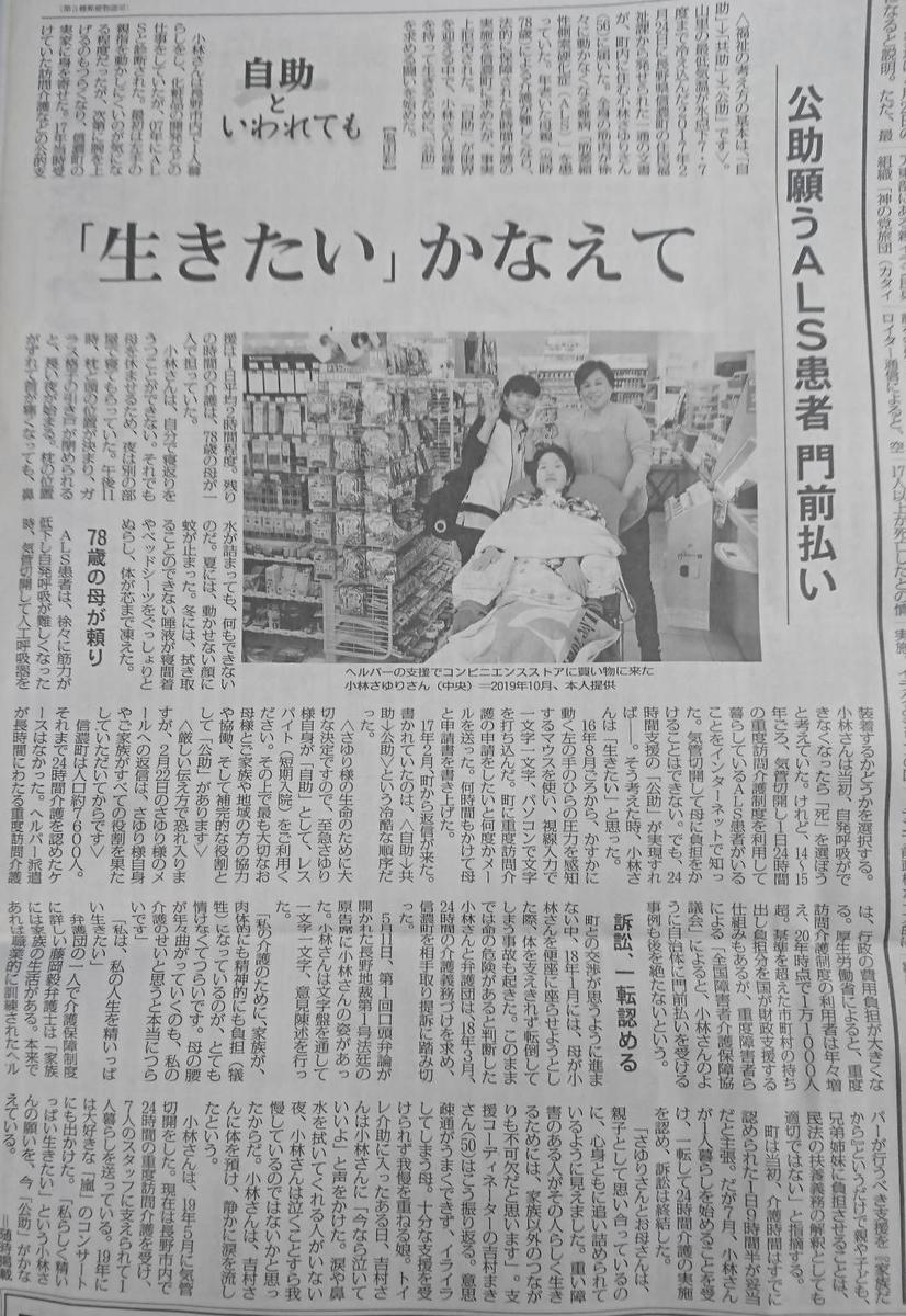 f:id:kazura-kobayashi:20210328183545j:plain