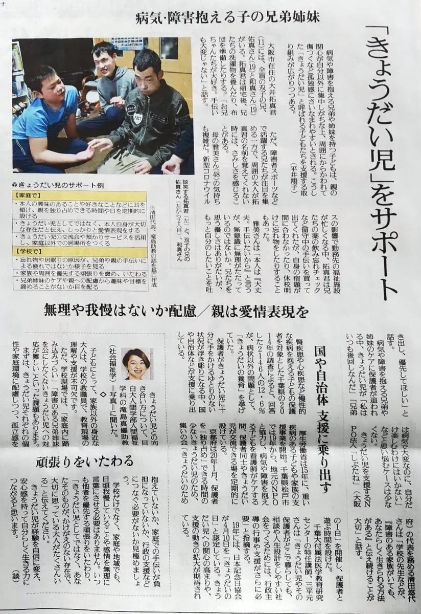 f:id:kazura-kobayashi:20210328183732j:plain