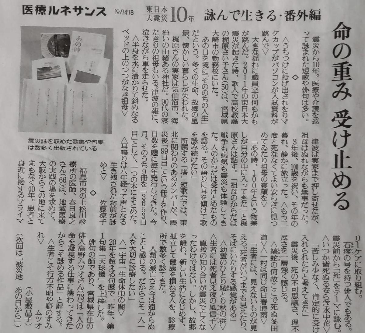 f:id:kazura-kobayashi:20210328183928j:plain