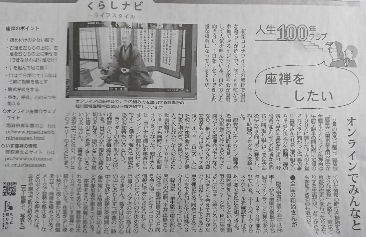 f:id:kazura-kobayashi:20210328184240j:plain