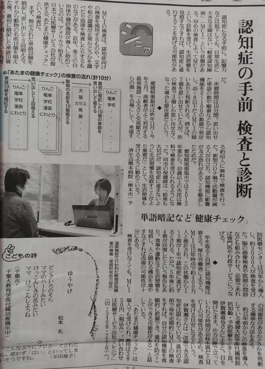 f:id:kazura-kobayashi:20210420215520j:plain