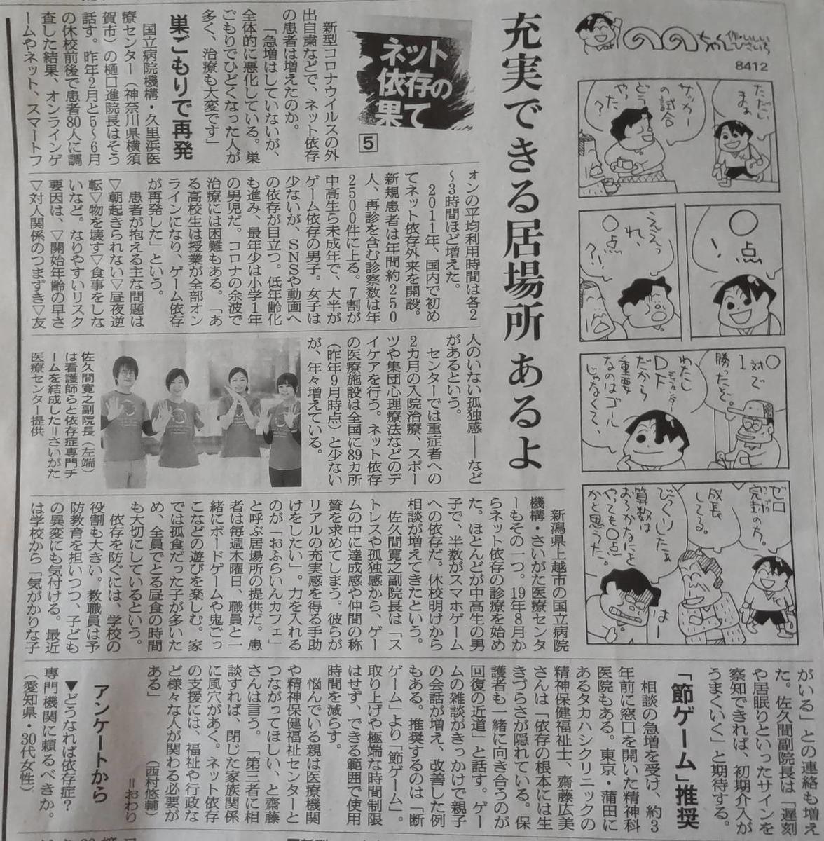 f:id:kazura-kobayashi:20210420220750j:plain