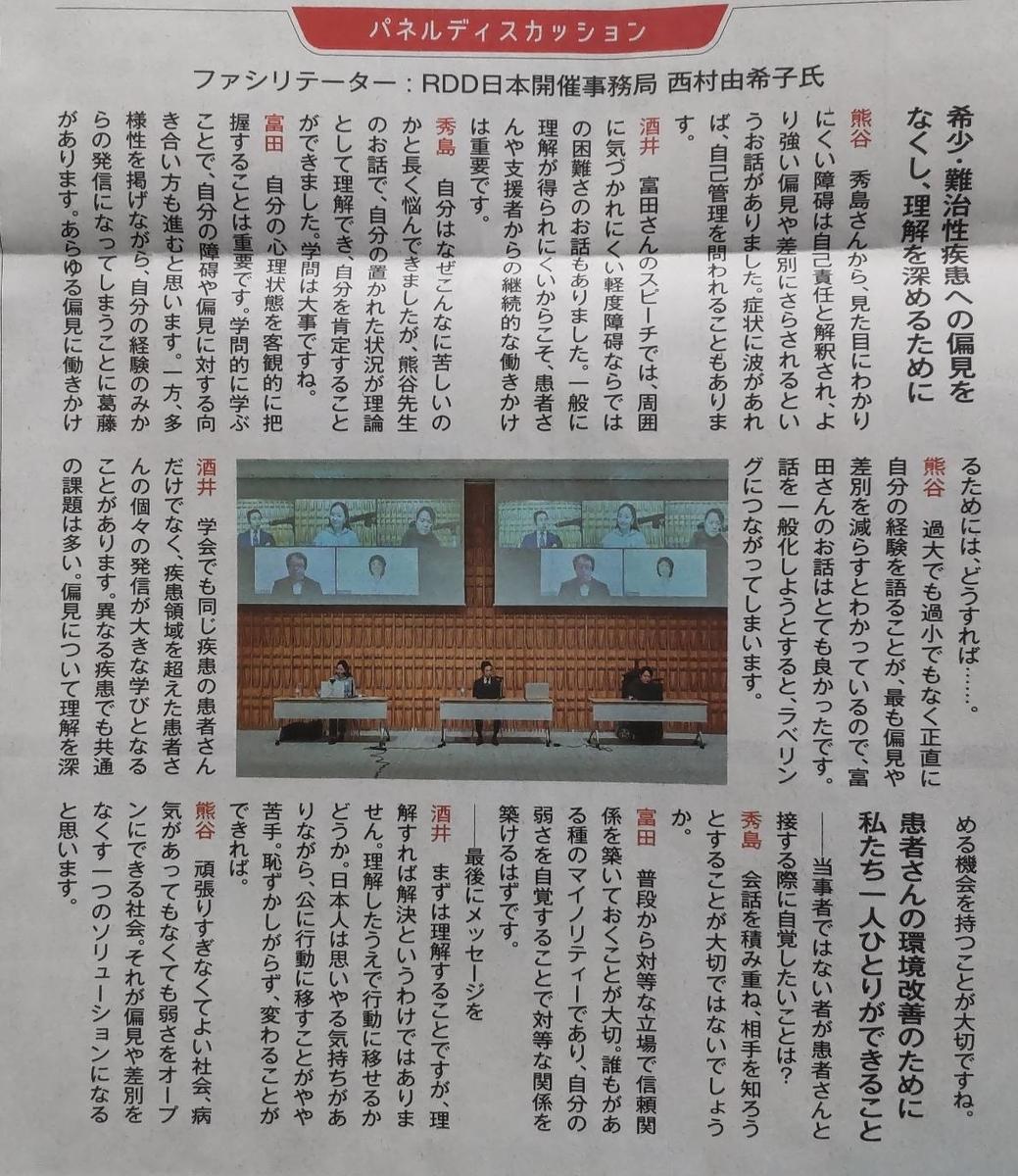 f:id:kazura-kobayashi:20210421172855j:plain