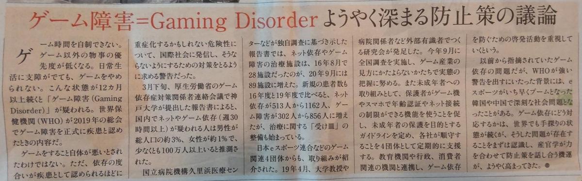 f:id:kazura-kobayashi:20210512151117j:plain