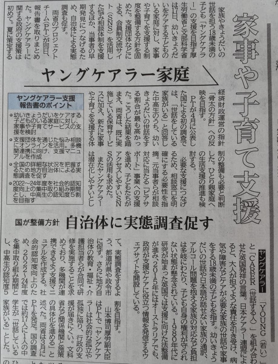 f:id:kazura-kobayashi:20210530190906j:plain