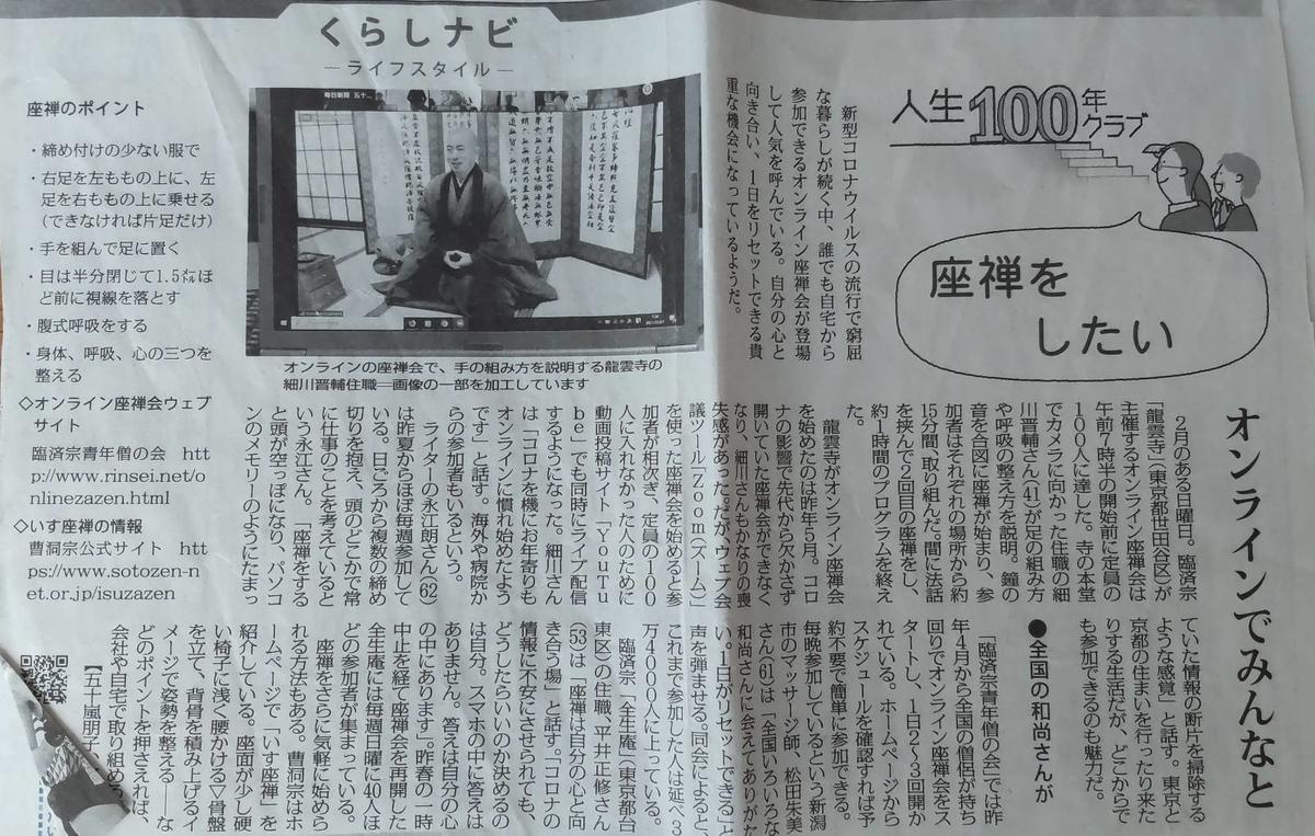 f:id:kazura-kobayashi:20210608082746j:plain