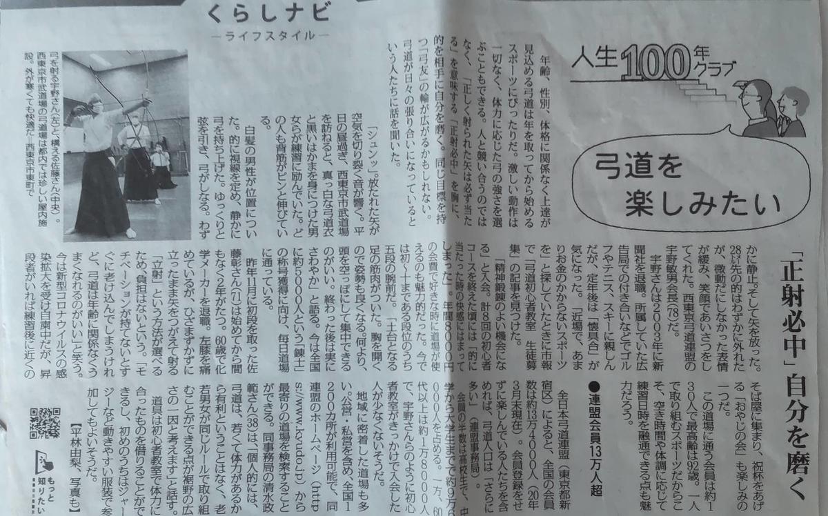 f:id:kazura-kobayashi:20210608082904j:plain