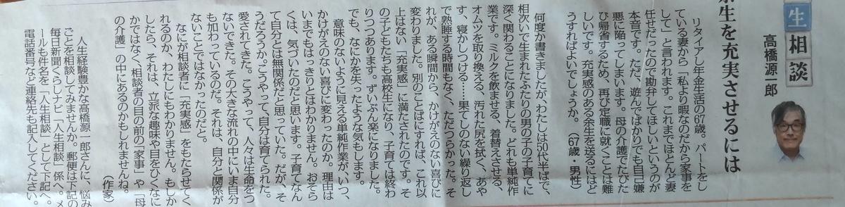 f:id:kazura-kobayashi:20210608083700j:plain