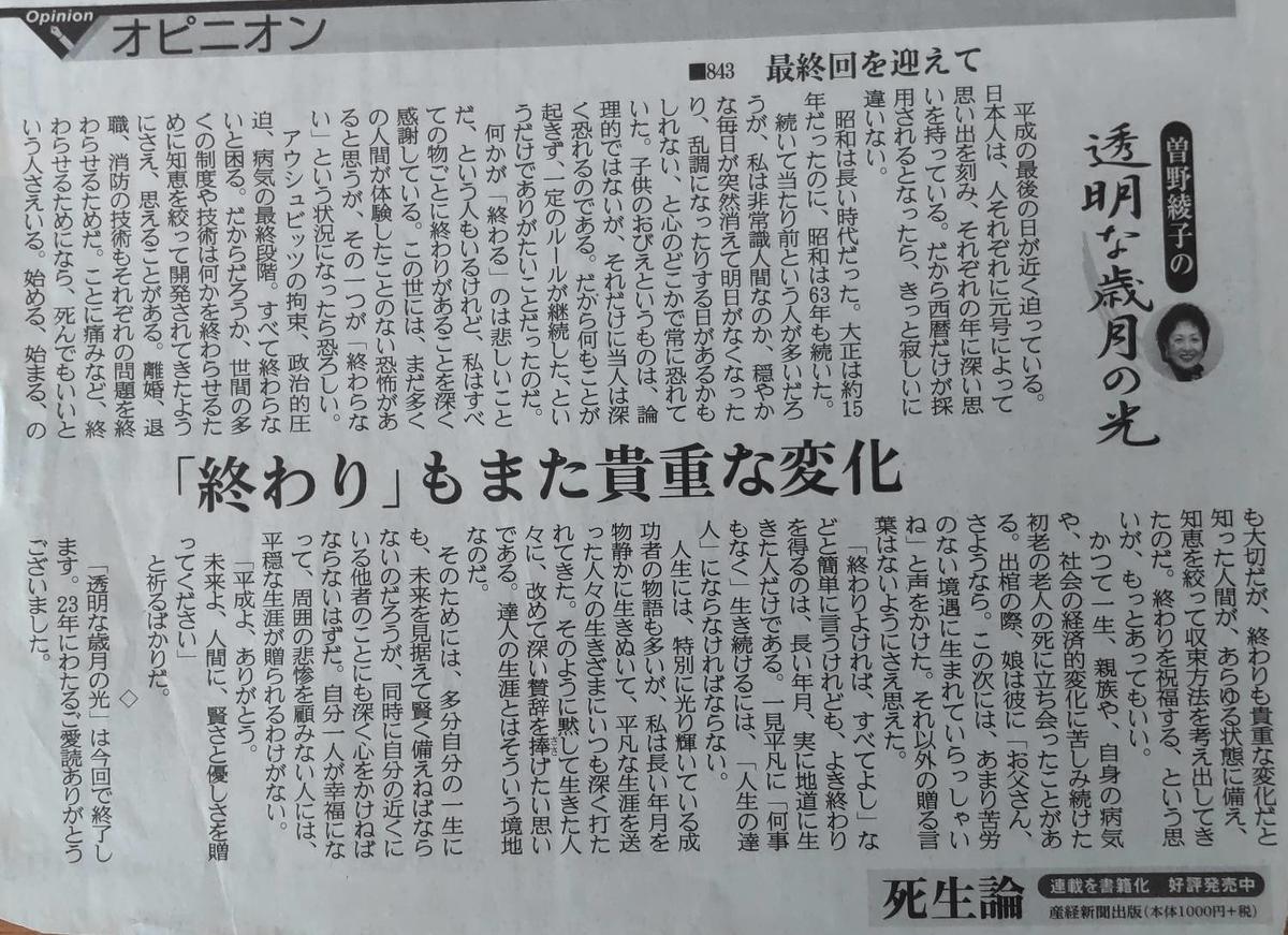 f:id:kazura-kobayashi:20210613130727j:plain