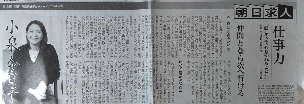 f:id:kazura-kobayashi:20210613172032j:plain