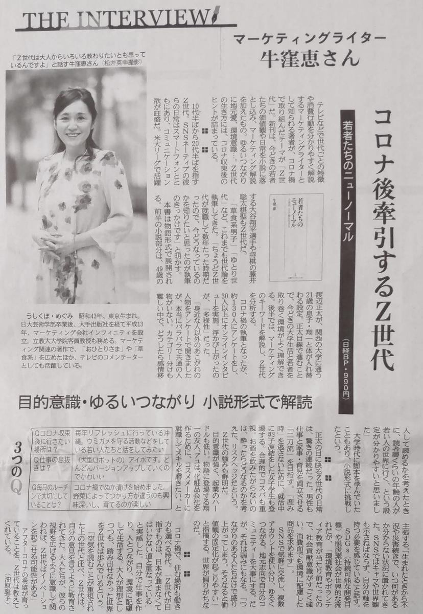 f:id:kazura-kobayashi:20210617155201j:plain