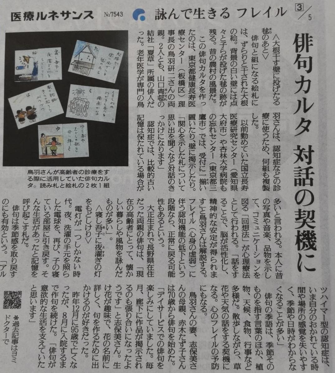 f:id:kazura-kobayashi:20210621135046j:plain