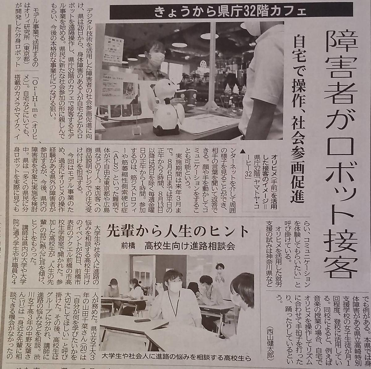 f:id:kazura-kobayashi:20210726104103j:plain