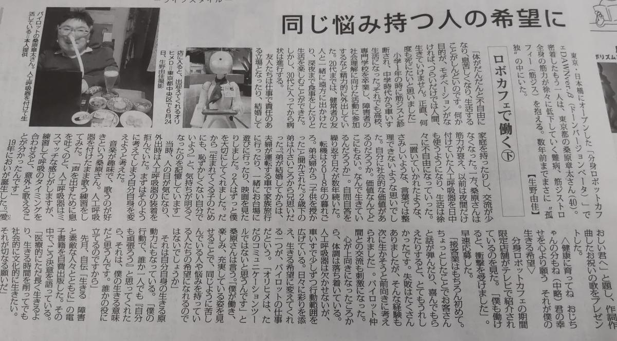 f:id:kazura-kobayashi:20210726120244j:plain