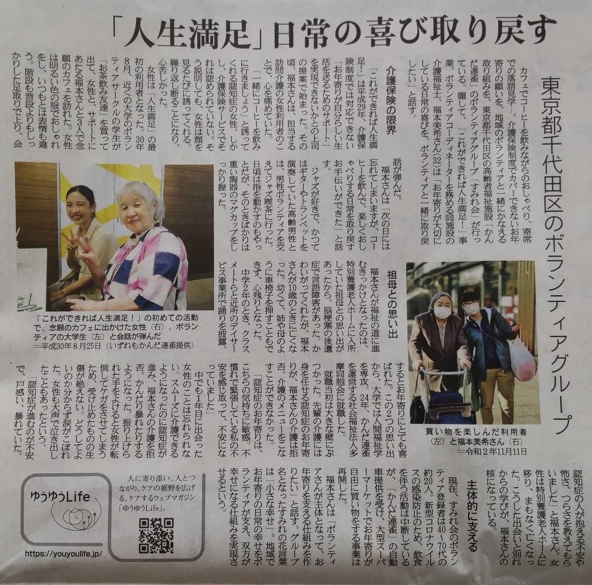 f:id:kazura-kobayashi:20210726121822j:plain