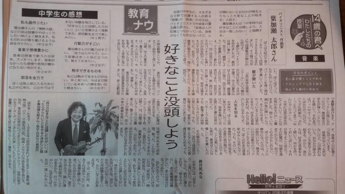 f:id:kazura-kobayashi:20210906161813j:plain