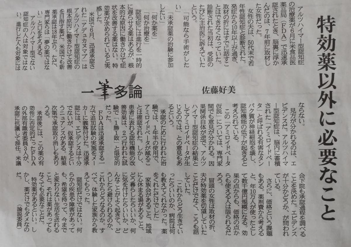 f:id:kazura-kobayashi:20210906162748j:plain