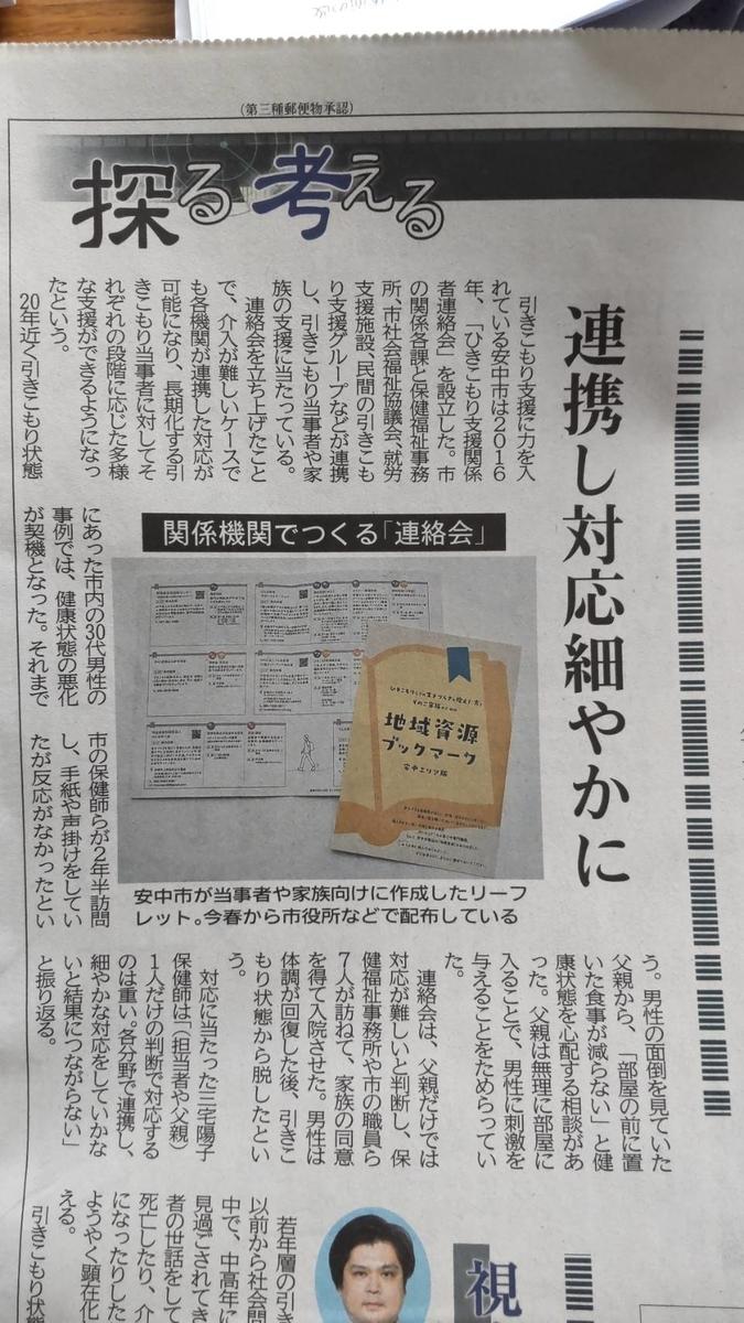 f:id:kazura-kobayashi:20210908161656j:plain