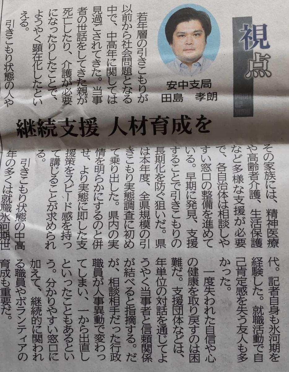 f:id:kazura-kobayashi:20210908161816j:plain