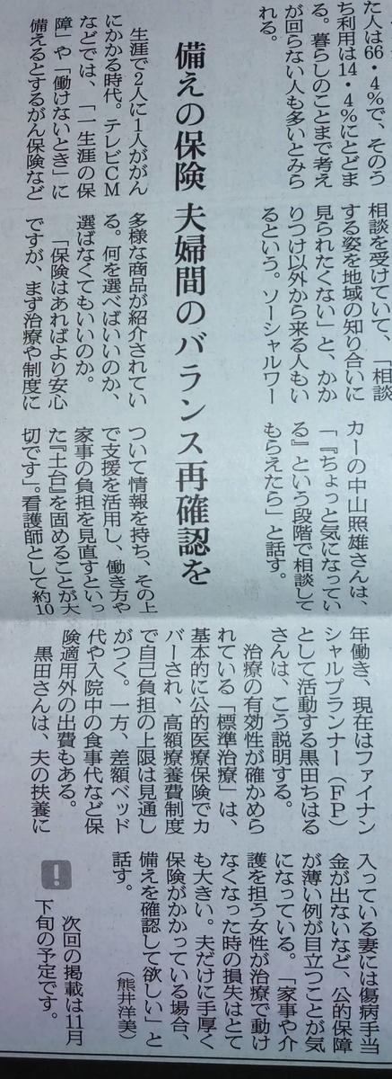 f:id:kazura-kobayashi:20210929150518j:plain