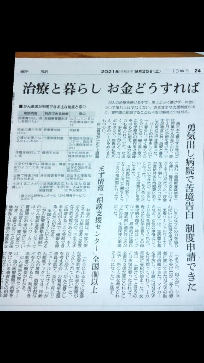 f:id:kazura-kobayashi:20210929151705j:plain