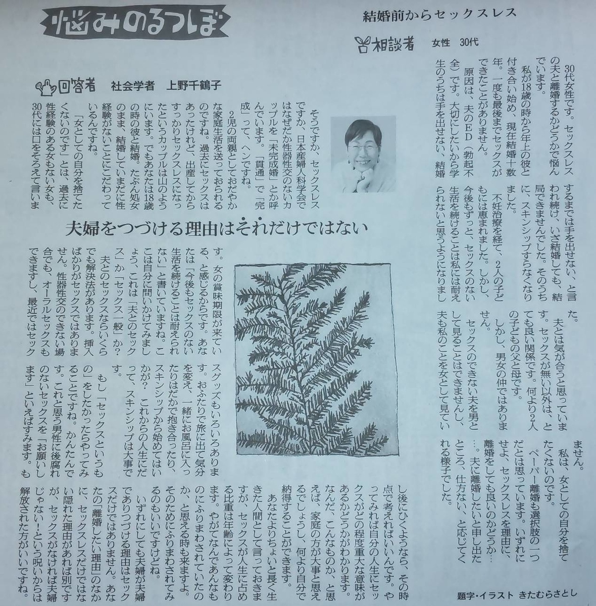 f:id:kazura-kobayashi:20210929152245j:plain