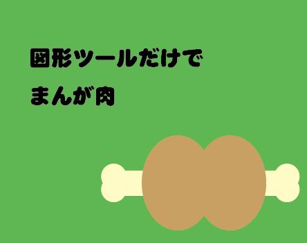f:id:kazura24:20161214120004p:plain
