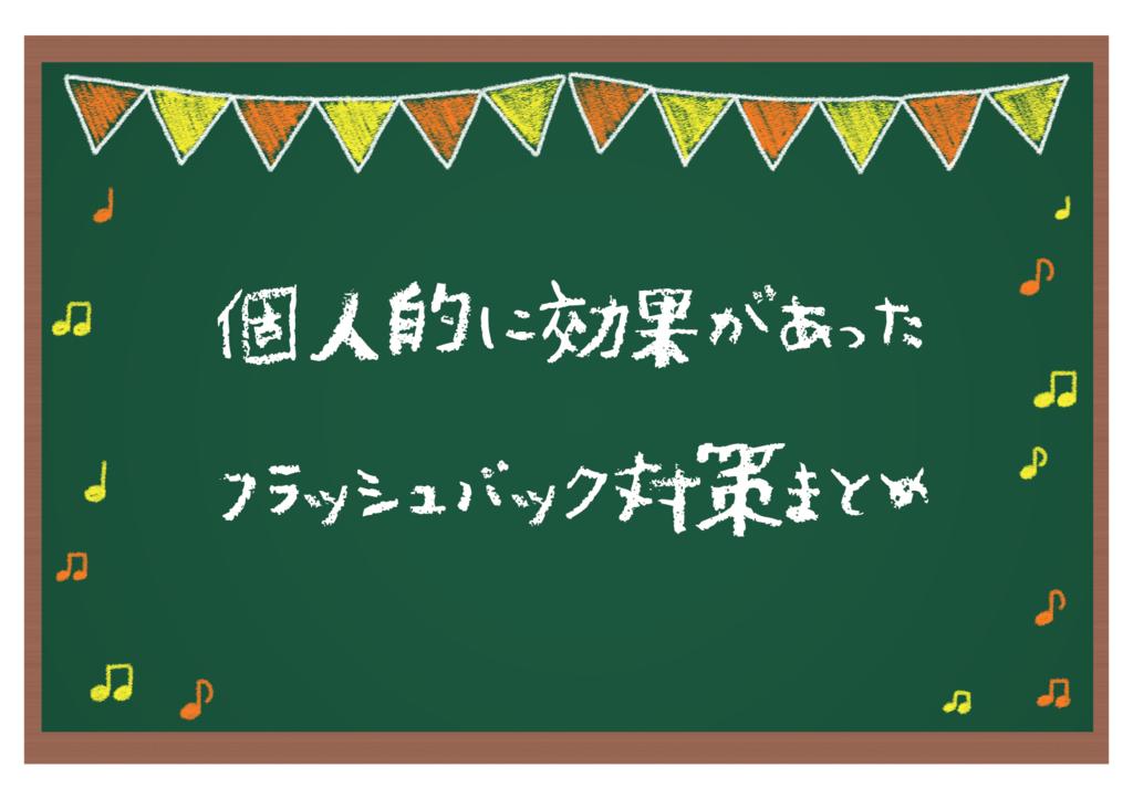 f:id:kazura24:20170330080041p:plain
