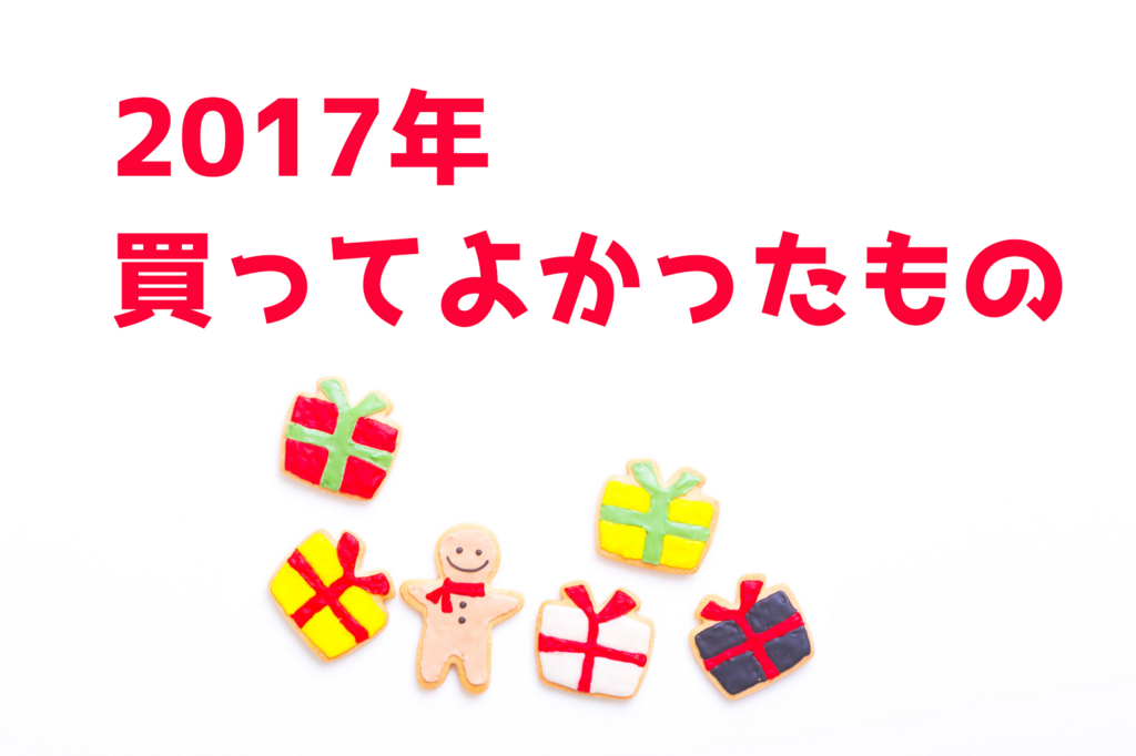 f:id:kazura24:20171210101018p:plain