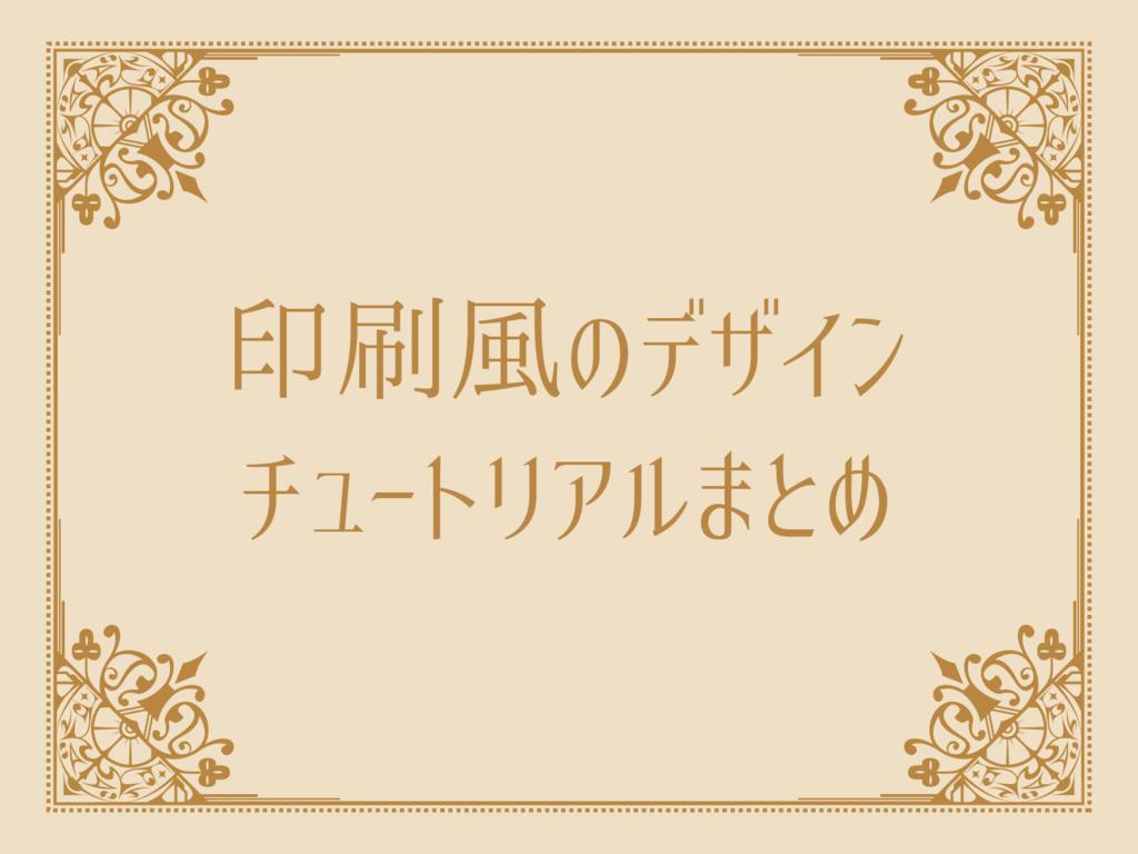 f:id:kazura24:20180628171139p:plain