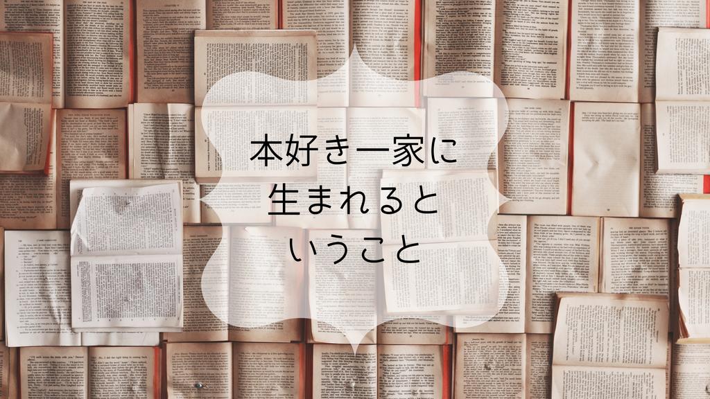 f:id:kazura24:20181204075943j:plain