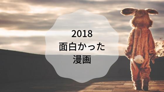 f:id:kazura24:20190105075216j:plain