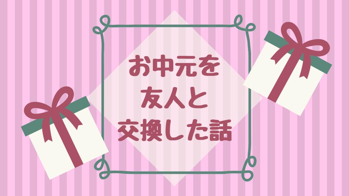 f:id:kazura24:20200708072248p:plain