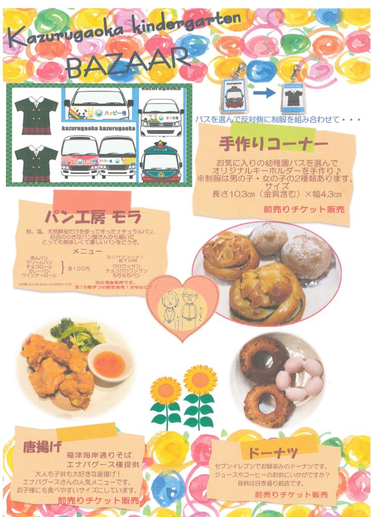 f:id:kazurugaoka:20170607164441p:plain