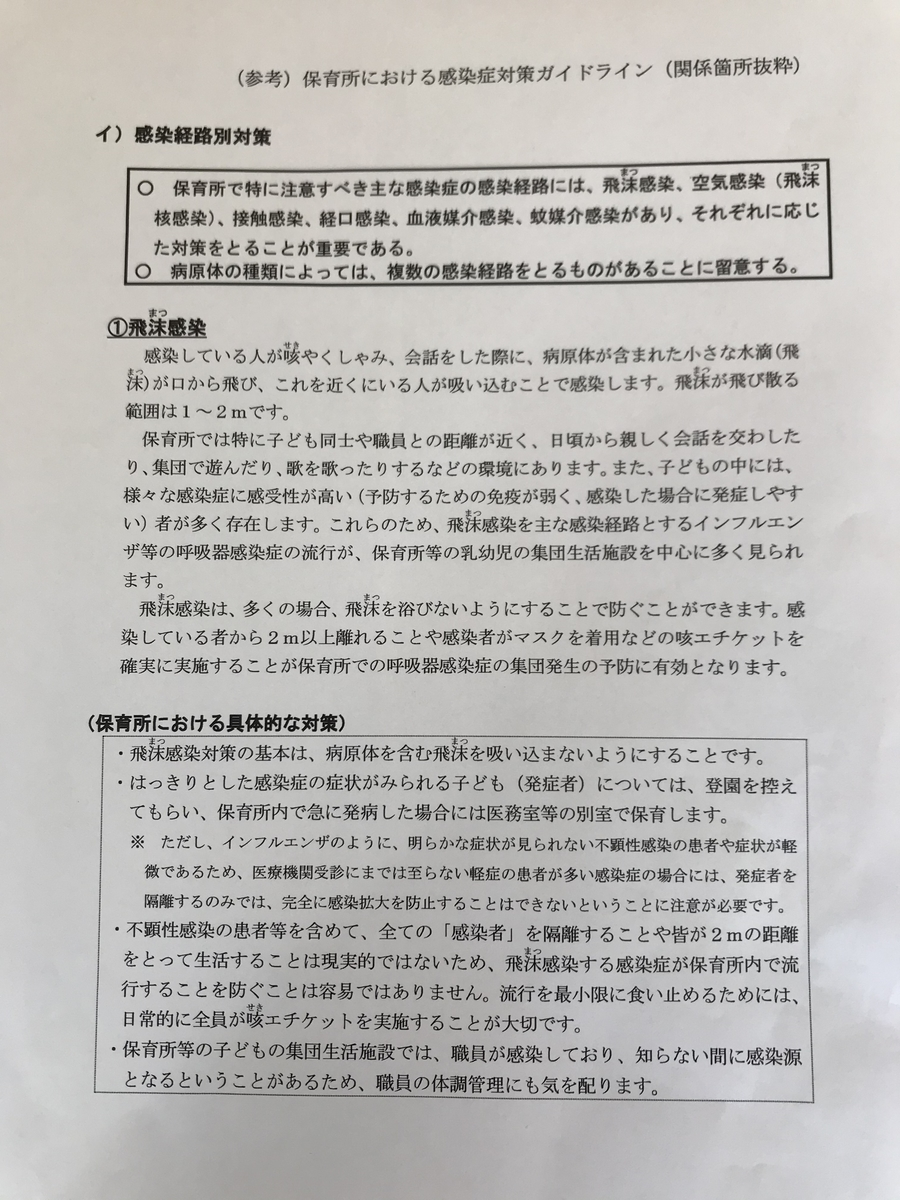 f:id:kazurugaoka:20200205133403j:plain