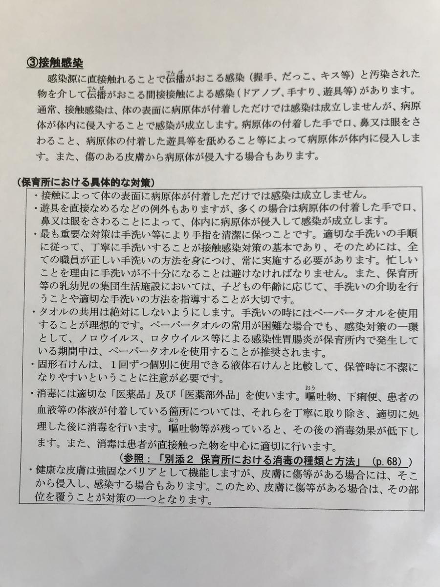 f:id:kazurugaoka:20200205133551j:plain