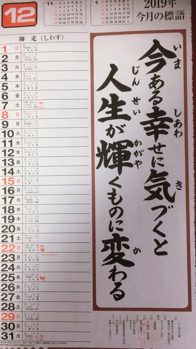 f:id:kazusa39:20191201182020j:plain