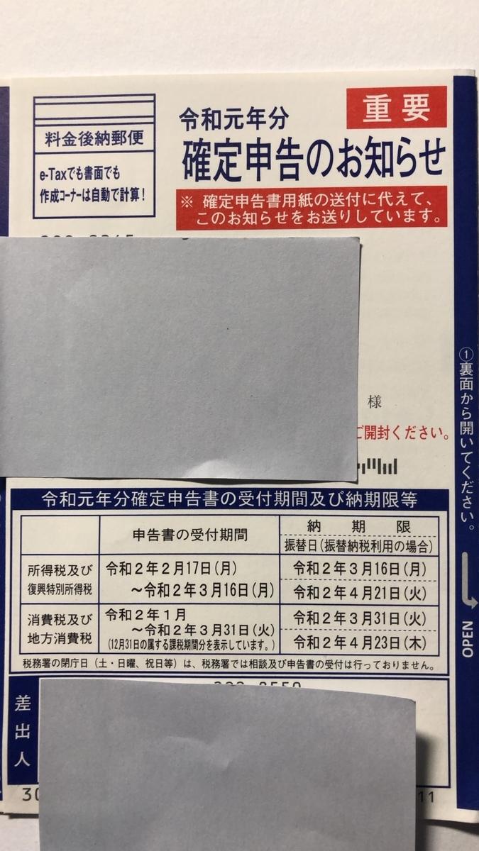 f:id:kazusa39:20200126210106j:plain