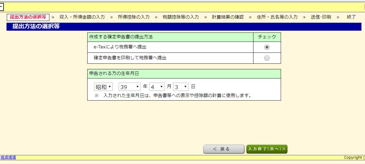 f:id:kazusa39:20200211193832p:plain